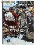 Белый город Павел и Сергей Третьяковы. Собрание русской живописи. Москва