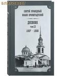 Булат Дневник. Том 13-й. 1867-1868. Святой праведный Иоанн Кронштадтский