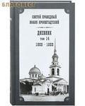 Булат Дневник. Том 14-й. 1868-1869. Святой праведный Иоанн Кронштадтский