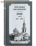 Булат Дневник. Том 16-й. 1871-1872. Святой праведный Иоанн Кронштадтский