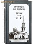 Булат Дневник. Том 17-й. 1872-1873. Святой праведный Иоанн Кронштадтский