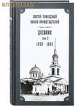 Булат Дневник. Том 3-й. 1859-1860. Святой праведный Иоанн Кронштадтский