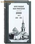 Булат Дневник. Том 4-й. 1860-1861. Святой праведный Иоанн Кронштадтский
