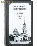 Булат Дневник. Том 5-й. 1862. Святой праведный Иоанн Кронштадтский