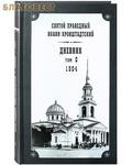 Булат Дневник. Том 6-й. 1864. Святой праведный Иоанн Кронштадтский