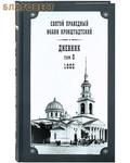 Булат Дневник. Том 8-й. 1865. Святой праведный Иоанн Кронштадтский