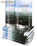 Булат Стопами миссионера. Труды Дионисия (Хитрова), епископа Якутского, а затем Уфимского, на миссионерском поприще. Комплект в 6-ти томах