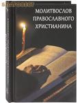 Летопись Молитвослов православного христианина. Карманный формат. Русский шрифт