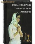 Летопись Молитвослов православной женщины. Карманный формат. Русский шрифт