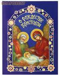 Братство с честь Святого Архистратига Михаила, г. Минск О Рождестве Христовом