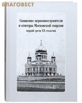 Булат Священно-церковнослужители и ктиторы Московской епархии первой трети ХХ века. Комплек с CD-диском