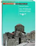 Сретенский монастырь На руинах Византии. Евгений Старшов