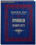Правило Веры, Москва Проповеди Великого поста. Архимандрит Иоанн Крестьянкин