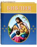 Российское Библейское Общество Библия в рассказах для детей