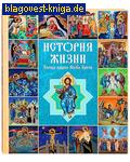 Российское Библейское Общество История жизни Господа нашего Иисуса Христа