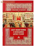 Православный Свято-Тихоновский Гуманитарный Университет Собор новомученников и исповедников Церкви Русской