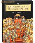 Сибирская Благозвонница Канонические постановления о священстве