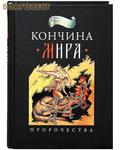 Сибирская Благозвонница Кончина мира. Пророчества. Архимандрит Наум (Байбородин)