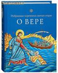 Сибирская Благозвонница О вере. Избранные изречения святых отцов