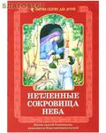 Приход храма Святаго Духа сошествия Нетленные сокровища неба. Житие святой Олимпиады, диакониссы Константинопольской