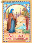 Приход храма Святаго Духа сошествия Хочу быть христианином. Житие святителя Епифания Кипрского
