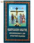 Синтагма Евангельские события, вспоминаемые в дни Страстной седмицы