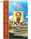 Православное братство святого апостола Иоанна Богослова Забота настоящей жизни. Святитель Григорий Нисский