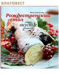 Никея Рождественский стол. Самые вкусные угощения: Нина Борисова