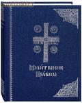 Сретенский монастырь Молитвенное правило. Церковно-славянский шрифт