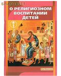 Издатель В.П. Ильин О религиозном воспитании детей