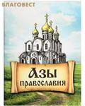 Благовест Азы Православия