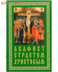 Московское подворье Свято-Троицкой Сергиевой Лавры Акафист Страстям Христовым