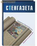Слово и дело Стенгазета. Заметки из дневника. Священник Сергий Круглов