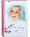 Летопись Лекарство для души Старца Иоанна Крестьянкина. Карманный формат