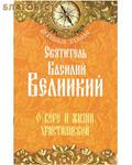 Неугасимая лампада О вере и жизни христианской. Святитель Василий Великий