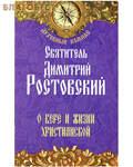 Неугасимая лампада О вере и жизни христианской. Святитель Димитрий Ростовский