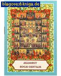 Братство Тихвинской иконы Божией Матери (г. Москва) Акафист всем Святым. Карманный формат
