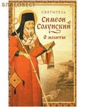 Сибирская Благозвонница О молитве Святитель Симеон Солунский