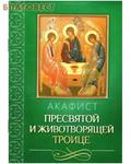 Благовест Акафист Пресвятой и Животворящей Троице