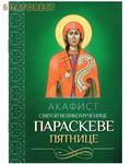 Благовест Акафист святой великомученице Параскеве Пятнице