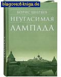 Сретенский монастырь Неугасимая лампада. Борис Ширяев