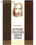 Сатисъ, Санкт-Петербург История спасения одной семьи. Валерий Геворков