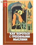 Сатисъ, Санкт-Петербург Как бороться с греховными мыслями