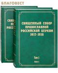 Священный Собор Православной Российской Церкви 1917-1918. Том 1 в 2-х книгах