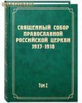 Священный Собор Православной Российской Церкви 1917-1918. Том 2