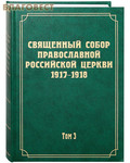 Священный Собор Православной Российской Церкви 1917-1918. Том 3