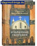 Сретенский монастырь Избранные творения. Святитель Афанасий Великий