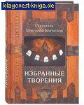 Сретенский монастырь Избранные творения. Святитель Григорий Богослов