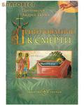 Сретенский монастырь Приготовление к смерти. Протоиерей Андрей Ткачев