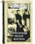 Царское дело, Санкт-Петербург Страницы моей жизни. Анна Александровна Танеева (Вырубова)